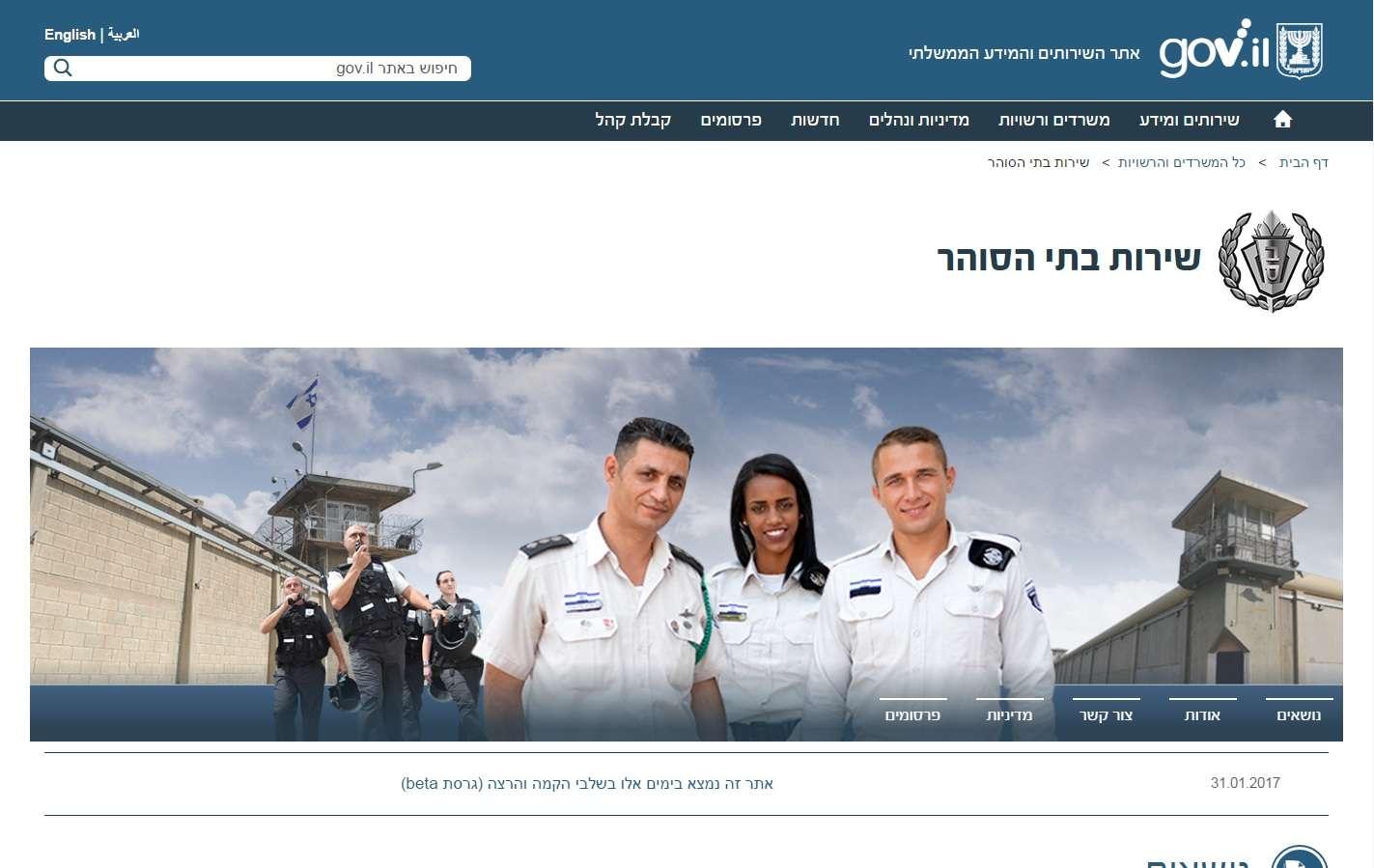 Shabas-front-web