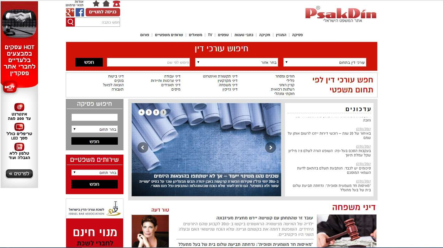 psakdin-front-web